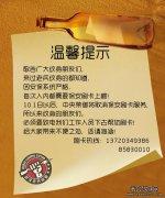 武汉老兵纹身紧急通知:即日起来纹身的朋友需要到楼下电话我们为你刷卡入内!
