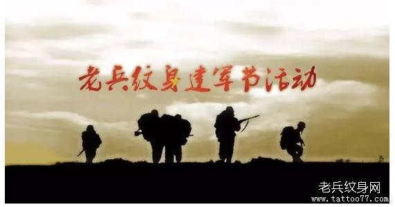 【迎八一,享優惠】武漢老兵紋身建軍節優惠活動正式開啟!