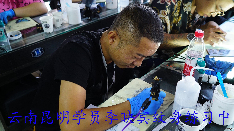 云南昆明学员李映宾纹身练习中