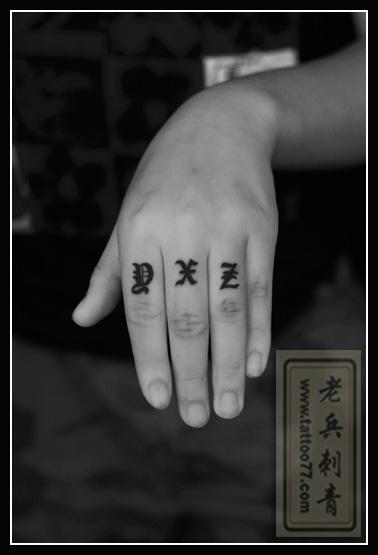 在手指上纹身纹三个字母大概多少钱?