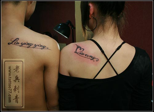 情侣文字纹身