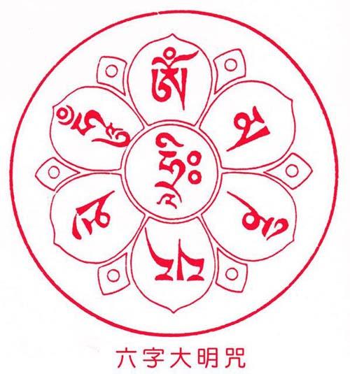 一款梵文六字大明咒纹身图案图片