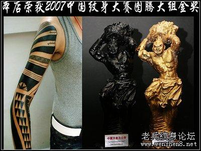 武汉纹身武汉纹身店武汉老兵纹身收费价格介绍图片