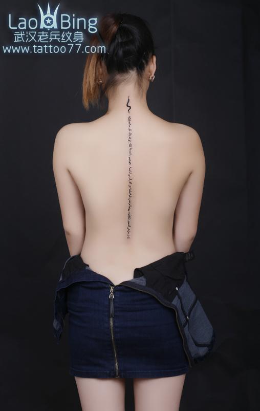 武汉纹身店:美女背部性感文字纹身图案作品