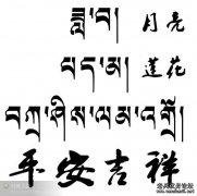 武汉老兵纹身店:藏文月亮莲花平安吉祥纹身图案大全