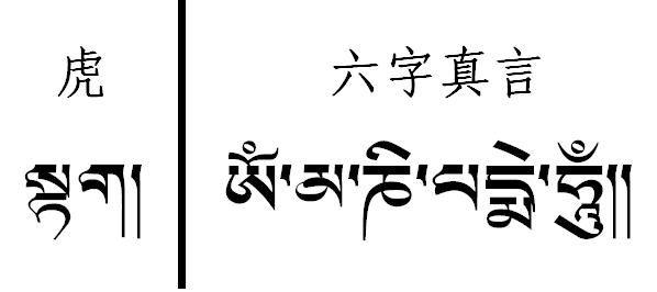 藏文纹身图案大全:虎字 六字真言藏文文字纹身图案图片