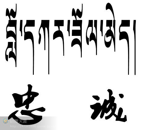 武汉汉口纹身店:忠诚藏文纹身图案图片大全
