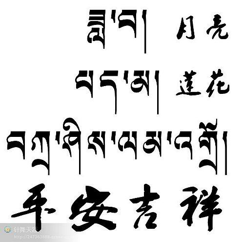 湖北咸宁文身店:平安吉祥藏文纹身图案图片大全