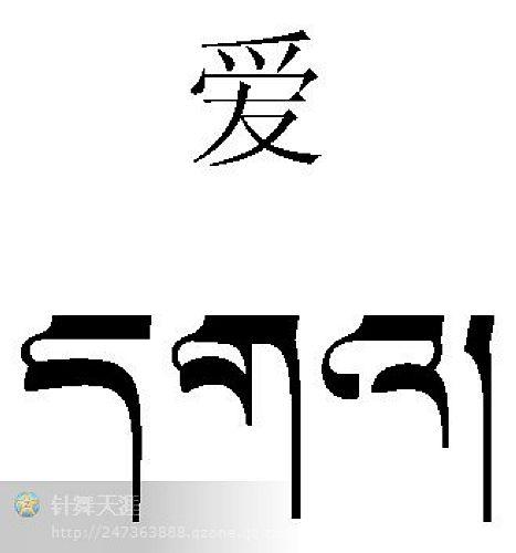 湖北随州文身店:爱文文字纹身图案图片大全图片