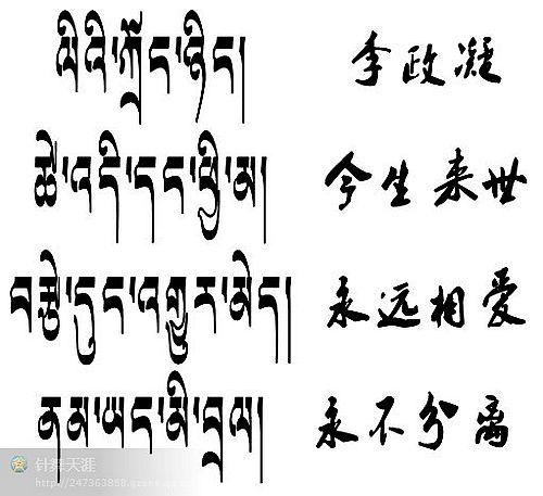 ... 带翻译,藏文纹身_藏文纹身图案大全图片,藏文纹身