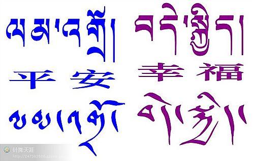 湖北黄石文身店:平安幸福藏文文字纹身图案大全