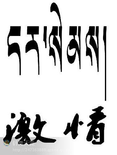 湖北武汉文身店:激情藏文文字纹身图案图片大全图片
