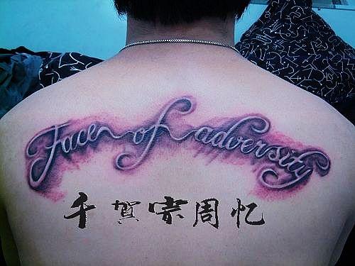 男人后背文字纹身图案图片大全