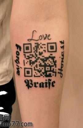 女孩子手臂一款二维码纹身图案图片