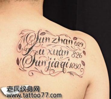 背部精美流行的花体英文字母纹身图案
