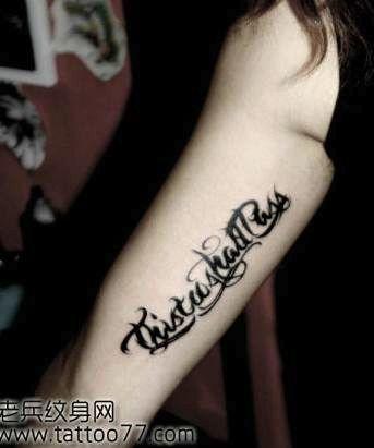 手臂时尚精美的花体英文字母纹身图案