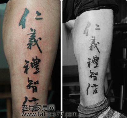 腿部精美的书法汉字纹身图案