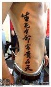 一款侧胸仿贝克汉姆腰部汉字纹身图案图片