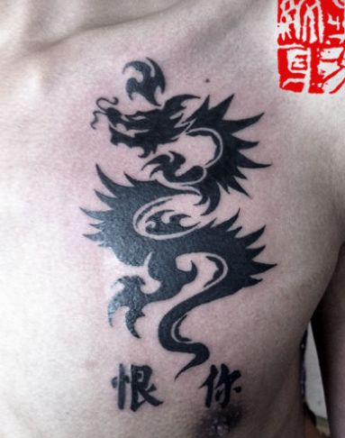 男生胸部帅气的图腾龙纹身图案