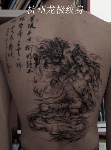 女与龙纹身图案