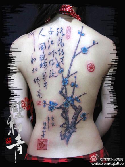 水墨梅花纹身图案