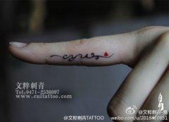 手指精美小巧的字母纹身图案图片