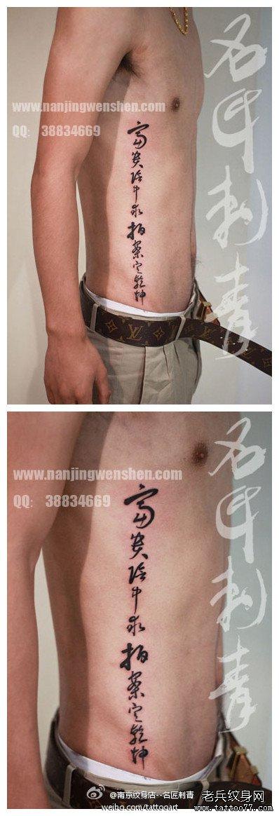 书法汉字纹身图案图片
