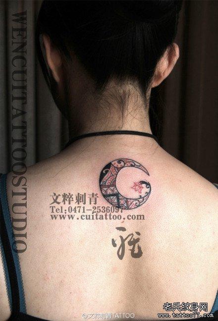 女生后背潮流唯美的图腾月亮纹身图案