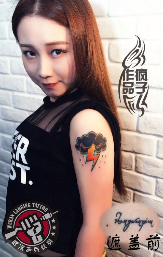 武汉最好纹身店打造的遮盖作品--大臂乌云纹身