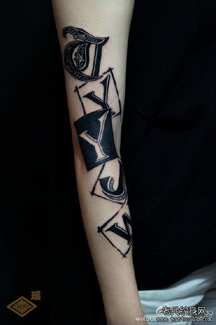 英文手臂纹身图案
