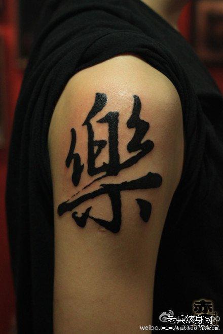 连体字乐手臂纹身图案