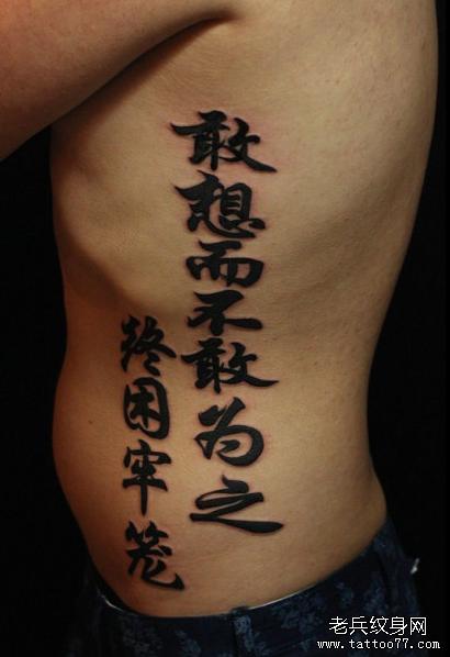 胳膊中文字纹身图案