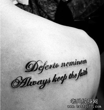 后背美丽英文纹身图案