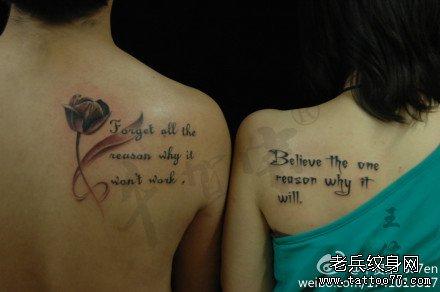 英文体情侣纹身图案