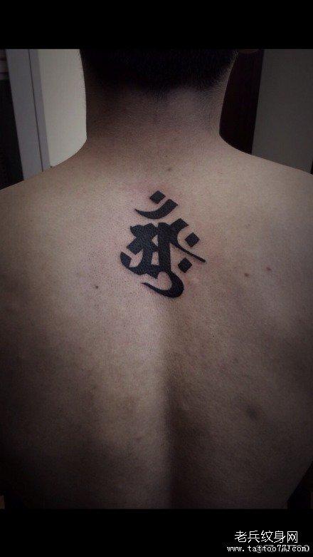 后背外星字图腾纹身图案