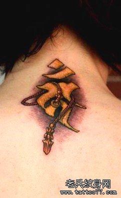 后背梵文法器纹身图案图片