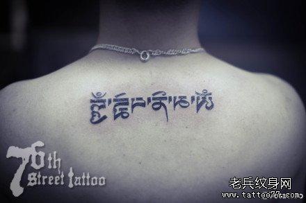 后背梵文纹身图案