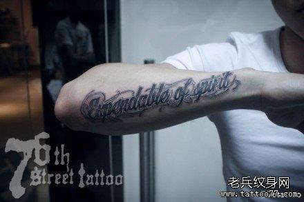 手臂英文连体纹身图案