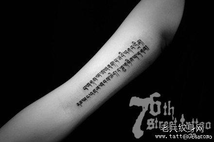 胳膊梵文纹身图案图片