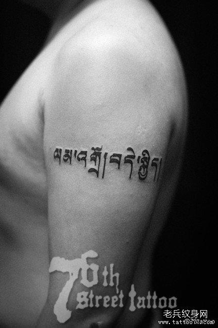 梵文纹身图案大全