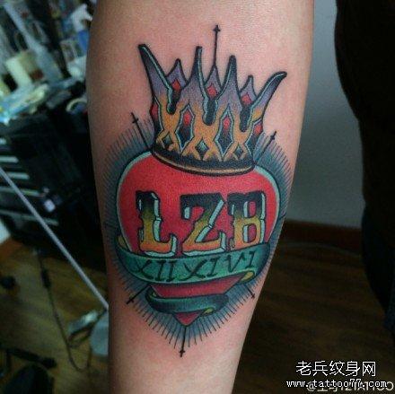 手臂爱心皇位纹身图案