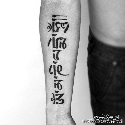 纹身主页 纹身图案大全 梵文纹身图案大全图片