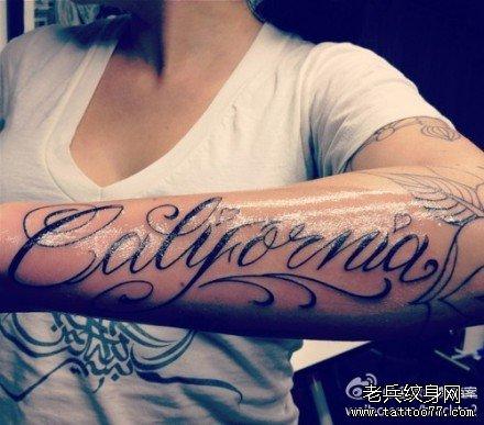 手臂内侧文字纹身图案