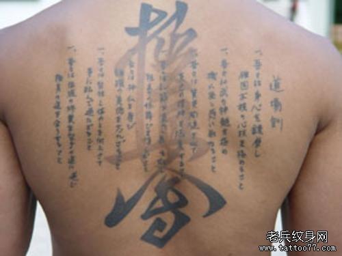 中国古文字纹身图案艺术