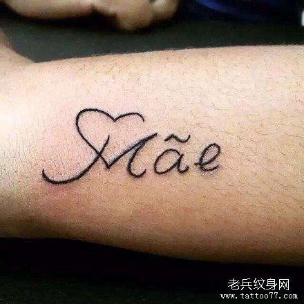 纹身幸运字符分享展示