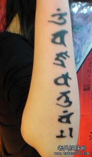 梵文纹身图案图片