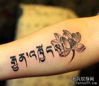 手臂梵文花纹身图案
