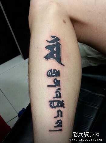 梵文纹身图案