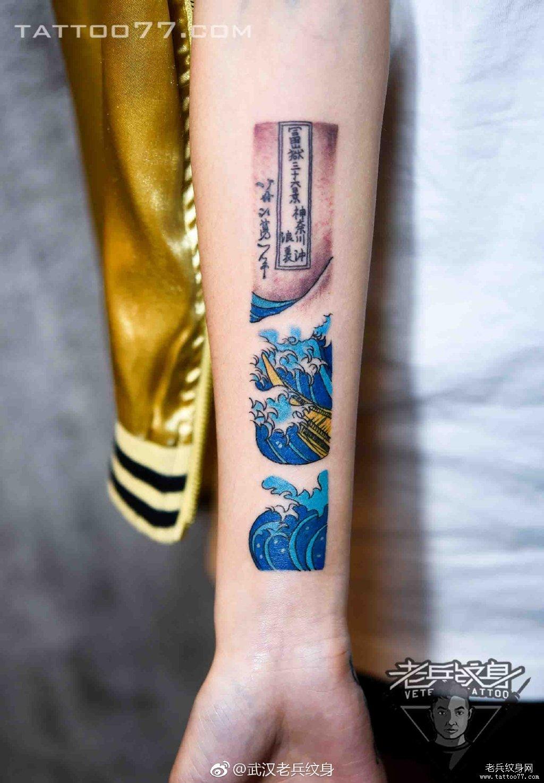 纹身图案大全          0 喜欢         浏览           手臂浪花