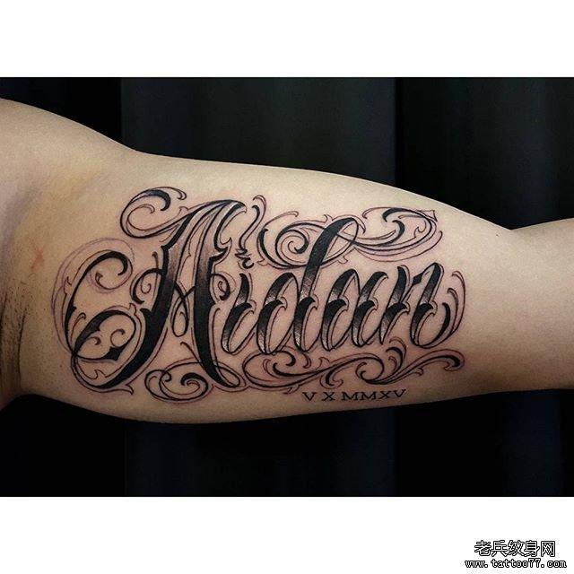 手臂黑灰花体字英文纹身图片图片